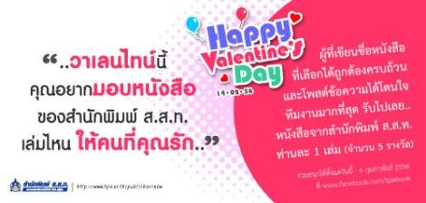Banner-Valentine500