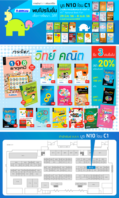 ProMotionBookFair41All470px