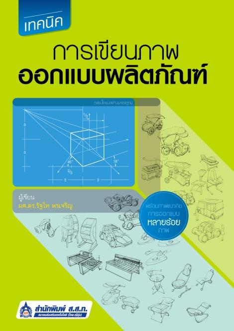 เทคนิคการเขียนภาพออกแบบผลิตภัณฑ์